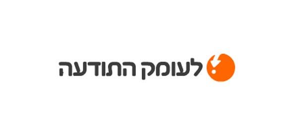 לוגו משרד הפרסום לעומק התודעה / צלם: יחצ